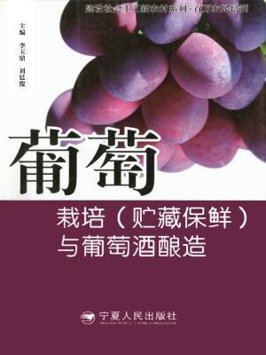 葡萄栽培与葡萄酒酿造
