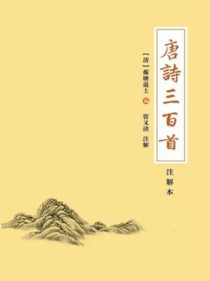 唐诗三百首(注解本)[精品]
