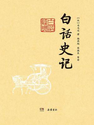 白话史记-司马迁;杨燕起;陈焕良[精品]
