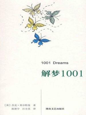 解梦1001[精品]