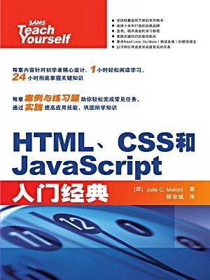 HTML、CSS和JavaScript入门经典 (入门经典系列)