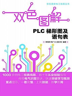 双色图解PLC梯形图及语句表 (双色图解电工线路丛书)