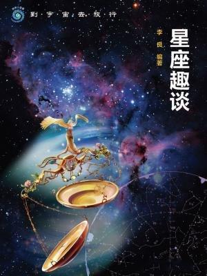 到宇宙去旅行:星座趣谈