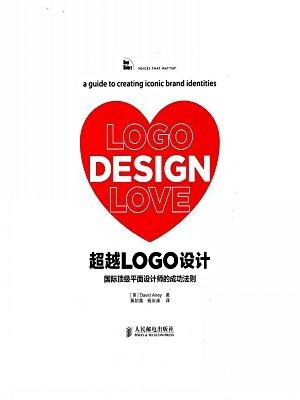 超越LOGO设计:国际顶级平面设计师的成功法则[精品]