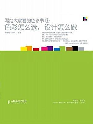 写给大家看的色彩书2:色彩怎么选,设计怎么做[精品]
