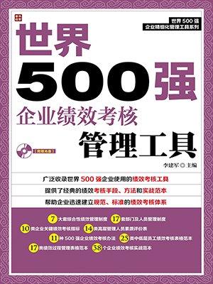 世界500强企业绩效考核管理工具 (世界500强企业精细化管理工具系列)