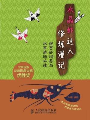 水晶虾达人修炼漫记:观赏虾饲养与水草栽培必读