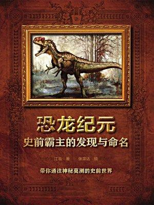 恐龙纪元——史前霸主的发现与命名