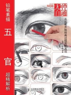 无师自通7——铅笔素描五官超精解析[精品]