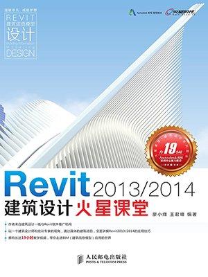 """""""revit2013/2014建筑设计火星课堂""""是""""建筑设计·火星课堂""""系列图书"""