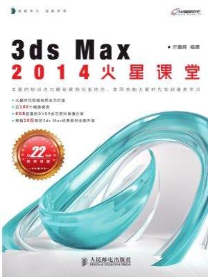 3ds Max 2014火星课堂 (火星课堂·3ds Max系列图书)
