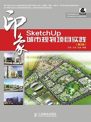 SketchUp印象 城市规划项目实践(第2版) (印象系列)