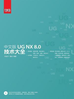 中文版 UG NX 8