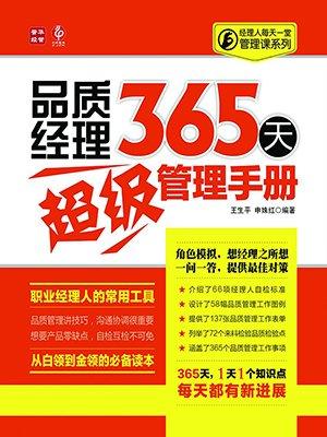 品质经理365天超级管理手册 (经理人每天一堂管理课系列)