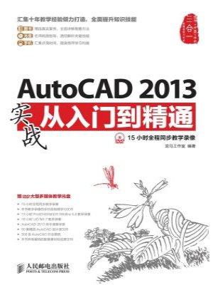 AutoCAD 2013实战从入门到精通 (实战从入门到精通系列)