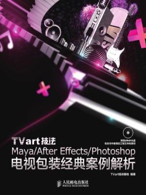 TVart技法MayaAfter EffectsPhotoshop