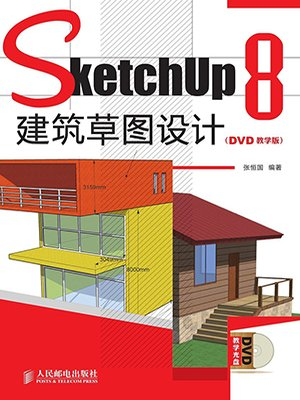 SketchUp 8建筑草图设计
