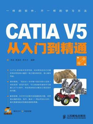 CATIA V5从入门到精通(第二版)