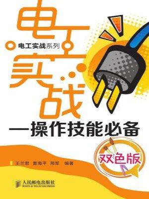 电工实战——操作技能必备(双色版) (电工实战系列)
