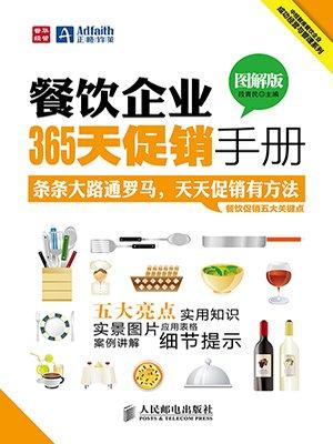 餐饮企业365天促销手册(图解版) (中经智库餐饮企业成功经营与管理系列)[精品]