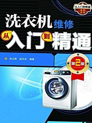 洗衣机维修从入门到精通(第2版)从入门到精通系列丛书