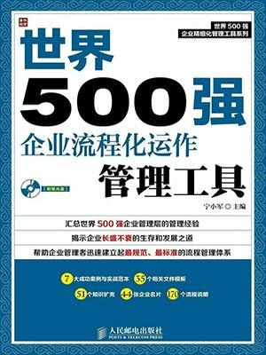 世界500强企业流程化运作管理工具