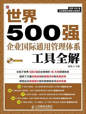 世界500强企业国际通用管理体系工具全解