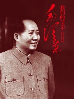 我们的父亲毛泽东