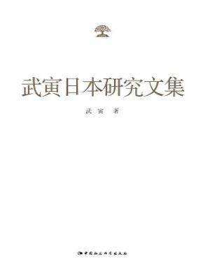 武寅日本研究文集