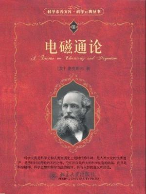 电磁通论 (科学素养文库,科学元典丛书)