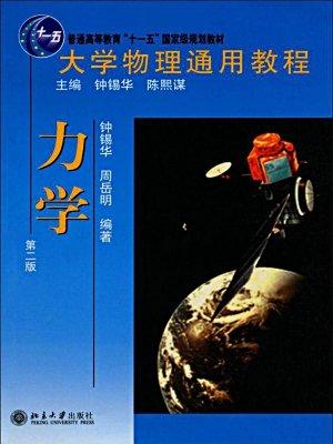 大学物理通用教程普通高等教育十一五国家级规划教材·大学物理通用教程:力学(第2版)
