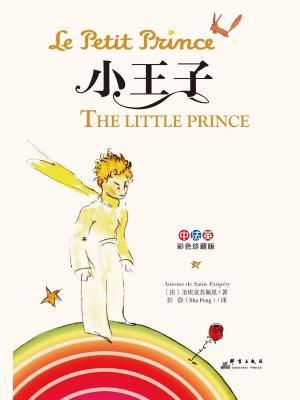 小王子(中法英彩色珍藏版)