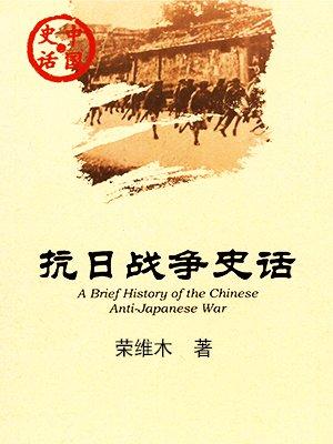 抗日战争史话
