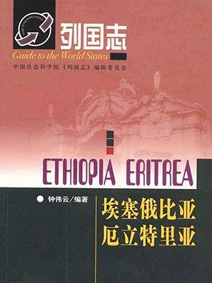 埃塞俄比亚 厄立特里亚