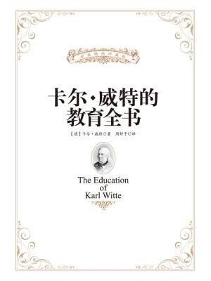 卡尔·威特的亲子教育全书[精品]