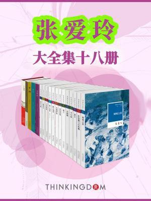 张爱玲全集(19本)