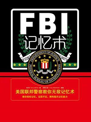 FBI记忆术 :美国联邦警察教你无敌记忆术