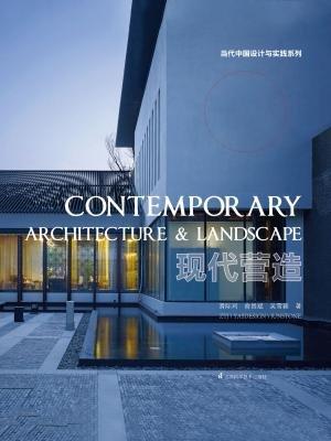 当代中国设计与实践系列——现代营造