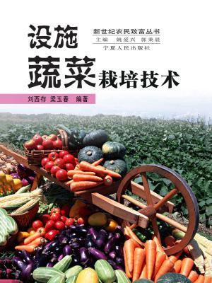 蔬菜栽培技术