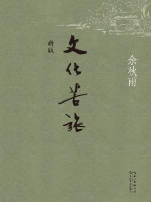 文化苦旅(新版)