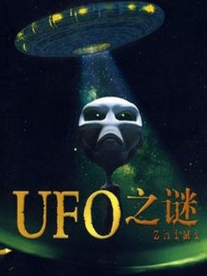 UFO之谜