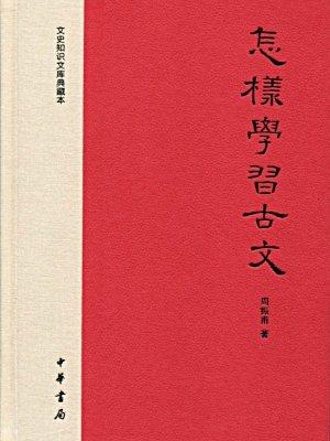 怎样学习古文(精)——文史知识文库典藏本