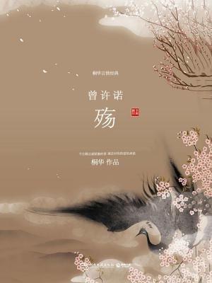 曾许诺殇-桐华[精品]