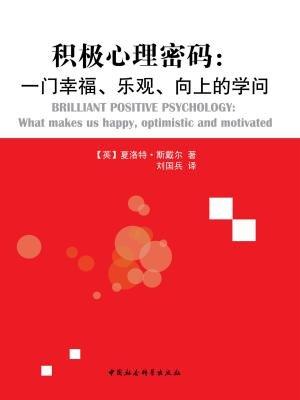 积极心理密码:一门幸福、乐观、向上的学问