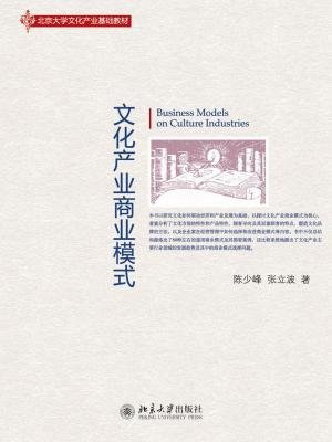 文化产业基础教材:文化产业商业模式