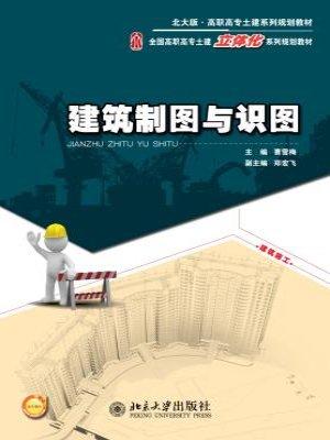 建筑工程制图与识图(含综合实训施工图第2版21世纪全国高职高专土建系列技能型规划教材)