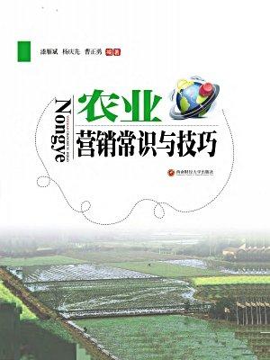 农业营销常识与技巧