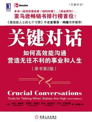 关键对话:如何高效能沟通(原书第2版)[精品]