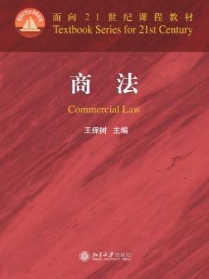 商法(面向21世纪课程教材)