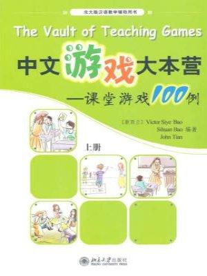 中文游戏大本营:课堂游戏100例(上册)
